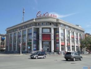 Универмаг Сахалин